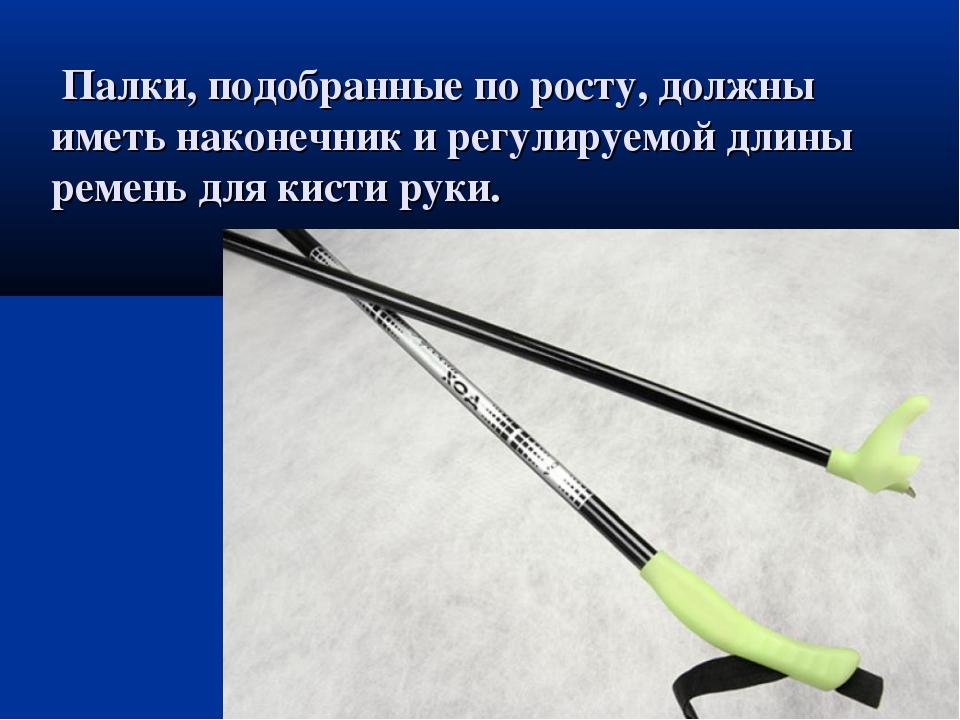 Палки, подобранные по росту, должны иметь наконечник и регулируемой длины ре...