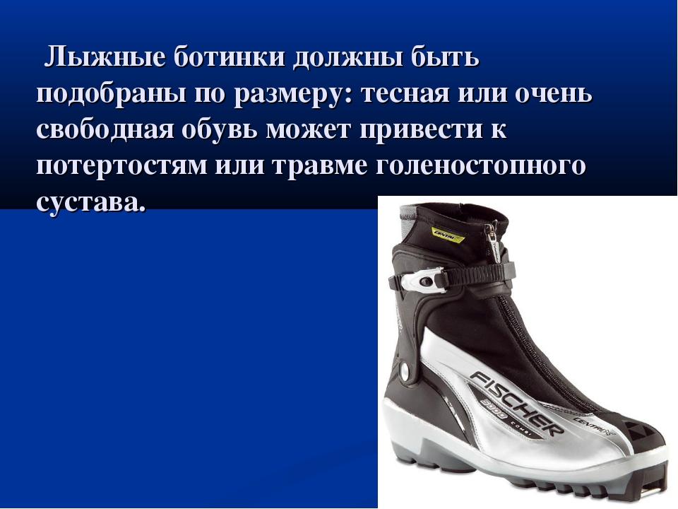 Лыжные ботинки должны быть подобраны по размеру: тесная или очень свободная...