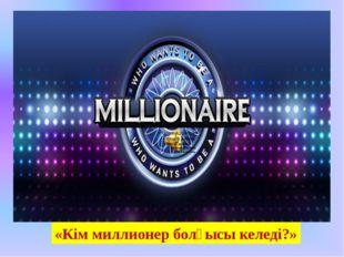 «Кім миллионер болғысы келеді?»