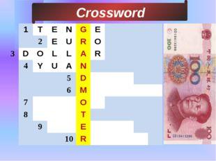 3 Сrossword 1 T E N G E 2 E U R O D O L L A R 4 Y U A N 5 D 6 M 7 O 8 T 9 E