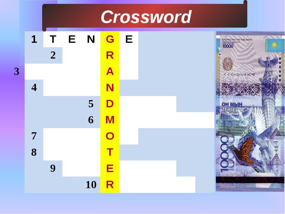 3 Сrossword 1 T E N G E 2 R A 4 N 5 D 6 M 7 O 8 T 9 E 10 R