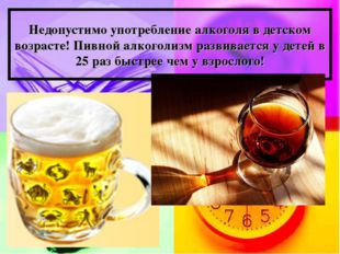 Недопустимо употребление алкоголя в детском возрасте! Пивной алкоголизм разви