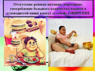 Отсутствие режима питания, переедание, употребление большого количества жирно