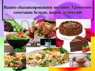 Важно сбалансированное питание. Грамотное сочетание белков, жиров, углеводов