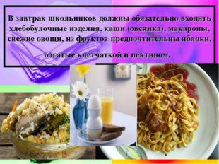 В завтрак школьников должны обязательно входить хлебобулочные изделия, каши (