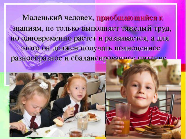 Маленький человек, приобщающийся к знаниям, не только выполняет тяжелый труд...