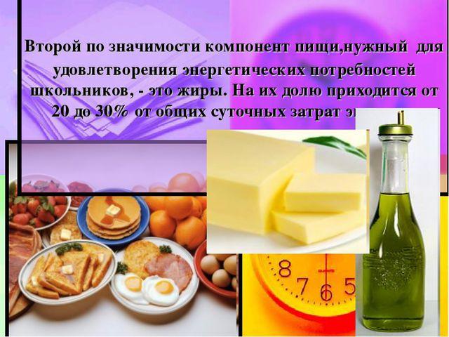 Второй по значимости компонент пищи,нужный для удовлетворения энергетических...