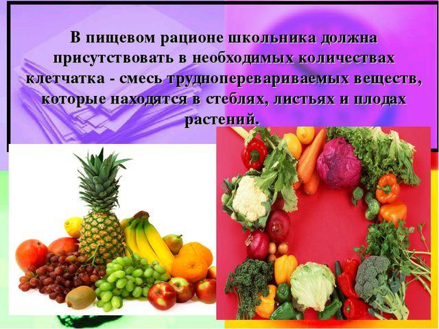 В пищевом рационе школьника должна присутствовать в необходимых количествах...
