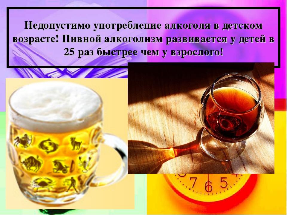 Недопустимо употребление алкоголя в детском возрасте! Пивной алкоголизм разви...