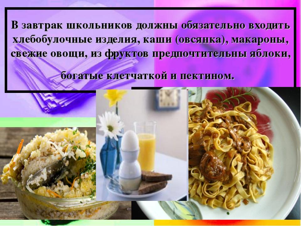 В завтрак школьников должны обязательно входить хлебобулочные изделия, каши (...