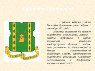 Бирюлёво Восточное Гербовая эмблема района Бирюлёво Восточное утверждена 1 се