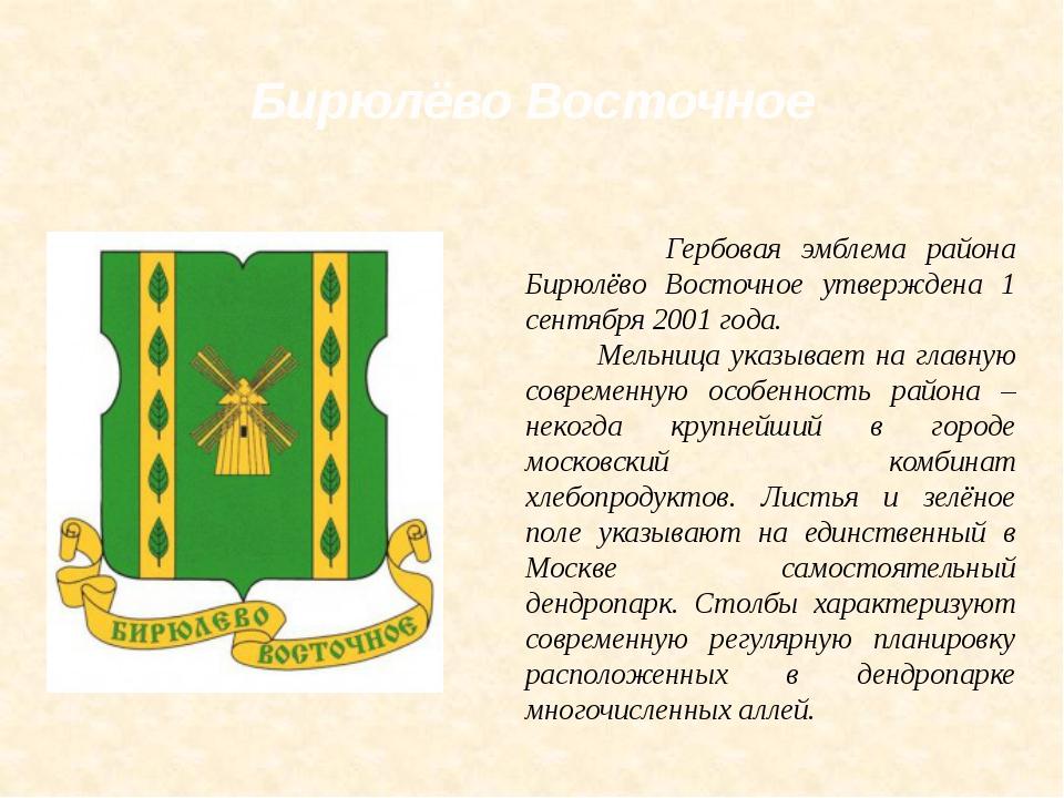 Бирюлёво Восточное Гербовая эмблема района Бирюлёво Восточное утверждена 1 се...