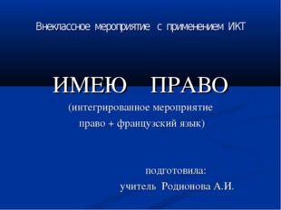 Внеклассное мероприятие с применением ИКТ ИМЕЮ ПРАВО (интегрированное меропри
