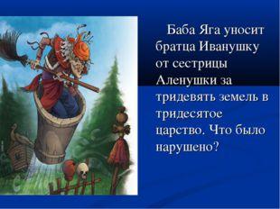 Баба Яга уносит братца Иванушку от сестрицы Аленушки за тридевять земель в т