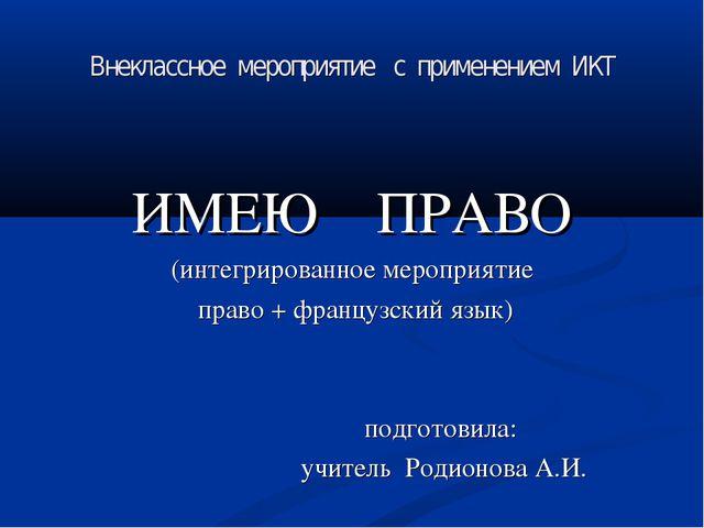 Внеклассное мероприятие с применением ИКТ ИМЕЮ ПРАВО (интегрированное меропри...