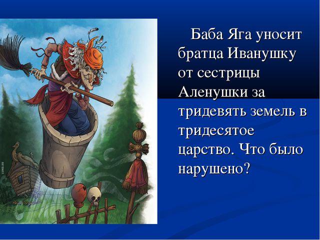 Баба Яга уносит братца Иванушку от сестрицы Аленушки за тридевять земель в т...