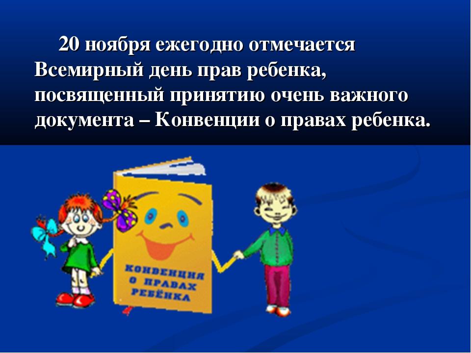 20 ноября ежегодно отмечается Всемирный день прав ребенка, посвященный приня...