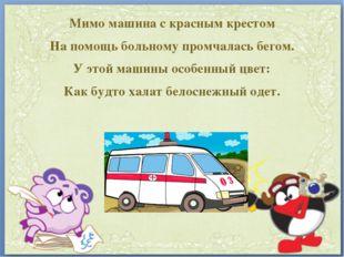 Мимо машина с красным крестом На помощь больному промчалась бегом. У этой маш