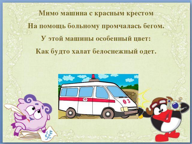 Мимо машина с красным крестом На помощь больному промчалась бегом. У этой маш...