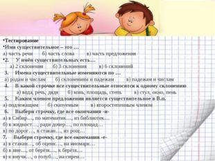 Тестирование Имя существительное – это … а) часть речи б) часть слова