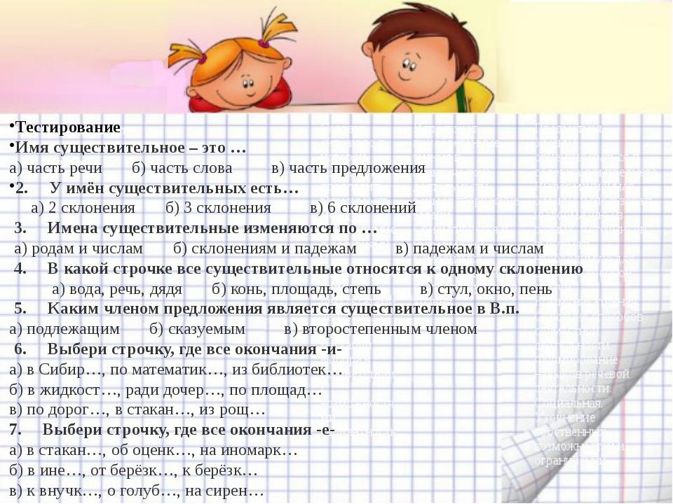 Тестирование Имя существительное – это … а) часть речи б) часть слова...
