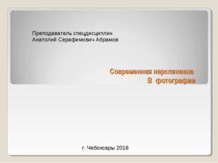 Современная нарспиниана В фотографии Преподаватель спецдисциплин Анатолий Сер