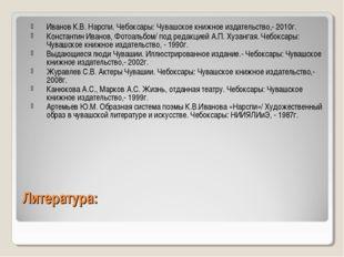 Литература: Иванов К.В. Нарспи. Чебоксары: Чувашское книжное издательство,- 2