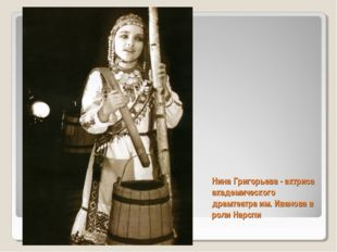 Нина Григорьева - актриса академического драмтеатра им. Иванова в роли Нарспи
