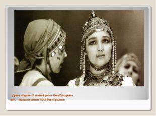 Драма «Нарспи». В главной роли – Нина Григорьева, мать - народная артиска СС