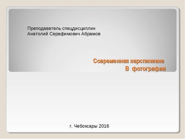 Современная нарспиниана В фотографии Преподаватель спецдисциплин Анатолий Сер...