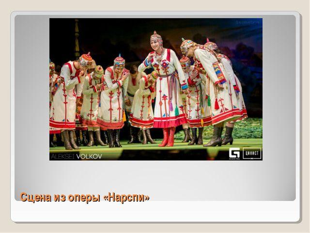 Сцена из оперы «Нарспи»
