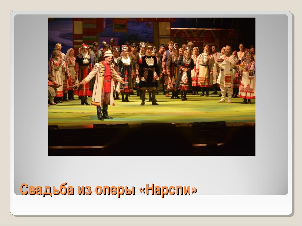 Свадьба из оперы «Нарспи»