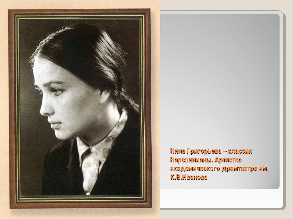 Нина Григорьева – классик Нарспинианы. Артистка академического драмтеатра им....