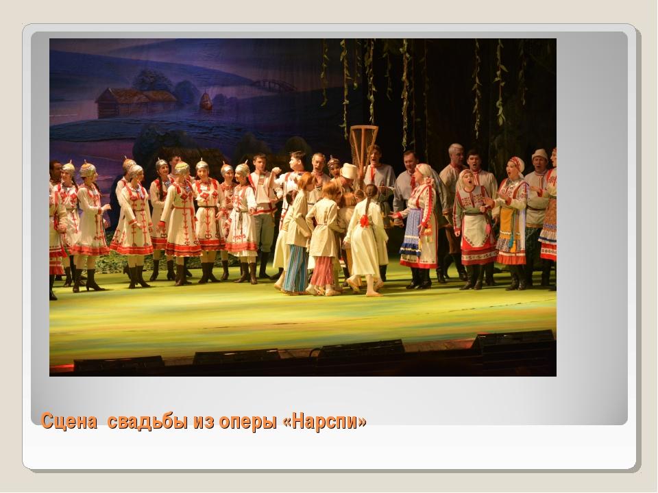 Сцена свадьбы из оперы «Нарспи»