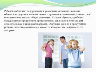 Ребенок наблюдает за взрослыми в различных ситуациях: как они общаются с друг