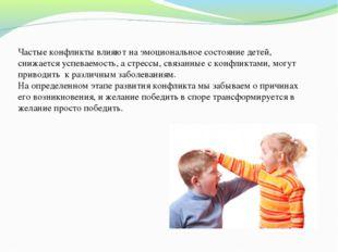 Частые конфликты влияют на эмоциональное состояние детей, снижается успеваемо