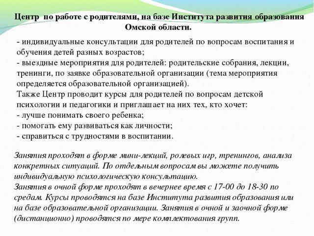 Центр по работе с родителями, на базе Института развития образования Омской о...