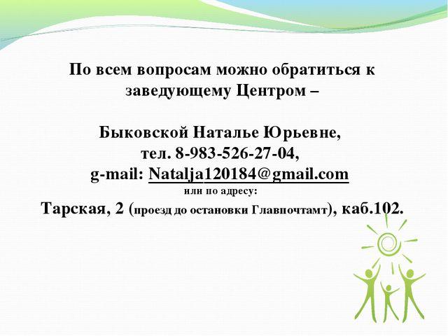 По всем вопросам можно обратиться к заведующему Центром – Быковской Наталье Ю...