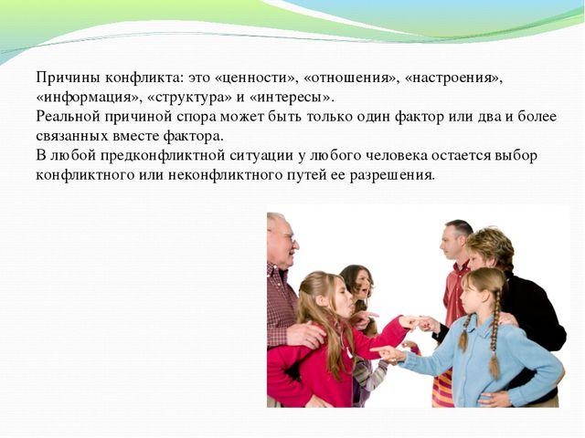 Причины конфликта: это «ценности», «отношения», «настроения», «информация», «...