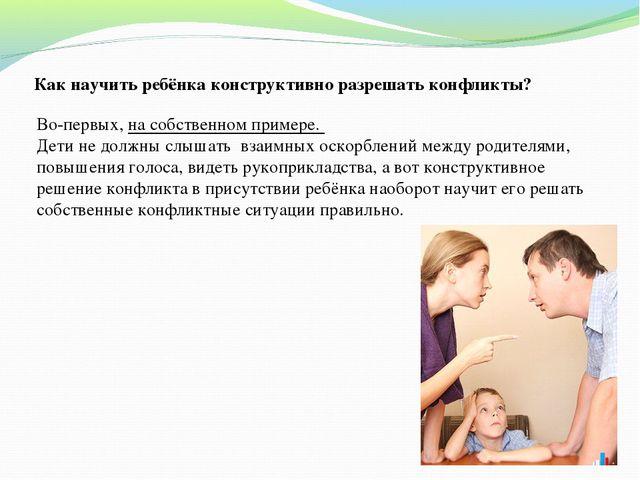 Как научить ребёнка конструктивно разрешать конфликты? Во-первых, на собствен...