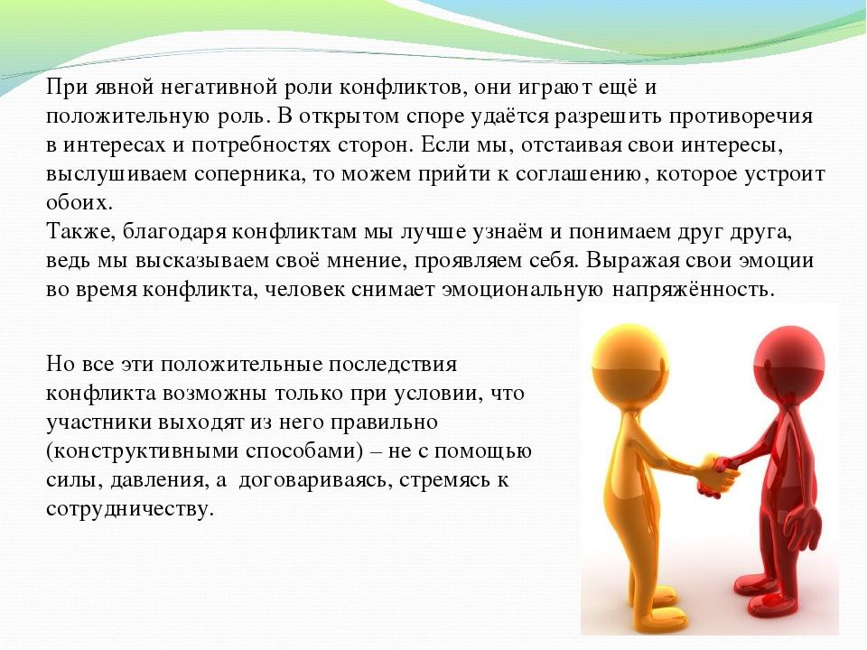 При явной негативной роли конфликтов, они играют ещё и положительную роль. В...