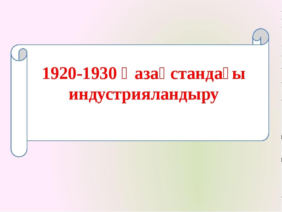 1920-1930 Қазақстандағы индустрияландыру