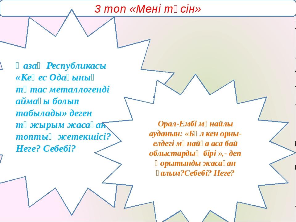 3 топ «Мені түсін» Қазақ Республикасы «Кеңес Одағының тұтас металлогенді айм...