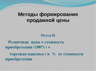 Методы формирования продажной цены Метод II Розничная цена = стоимость приобр