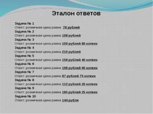 Эталон ответов Задача № 1 Ответ: розничная цена равна 78 рублей Задача № 2 От