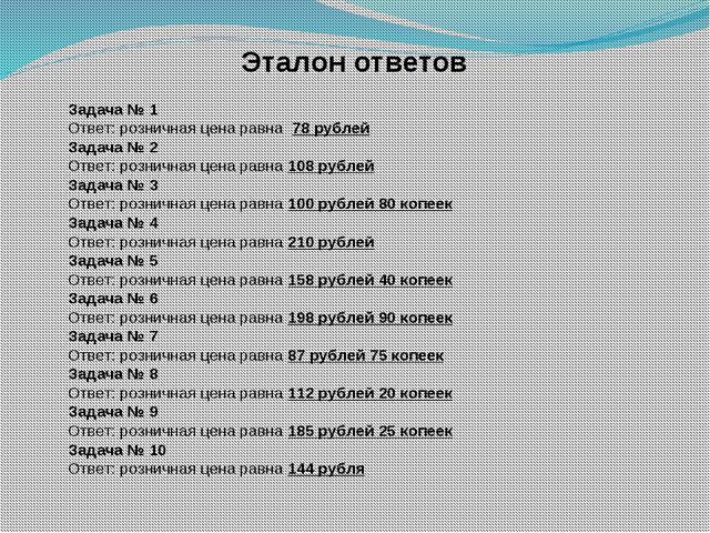 Эталон ответов Задача № 1 Ответ: розничная цена равна 78 рублей Задача № 2 От...