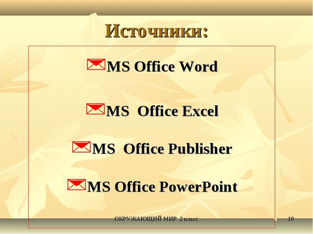 Источники: MS Office Word MS Office Excel MS Office Publisher MS Office Power...