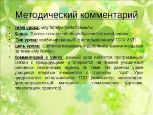 Методический комментарий Тема урока: «My family» («Моя семья»); Класс: 2 клас