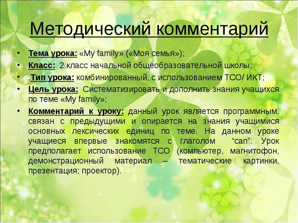 Методический комментарий Тема урока: «My family» («Моя семья»); Класс: 2 клас...