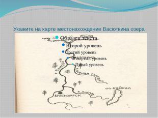 Укажите на карте местонахождение Васюткина озера